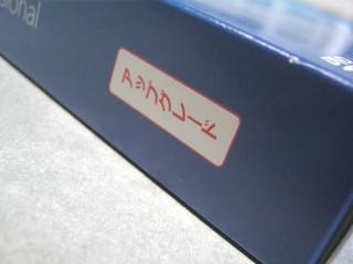 2012-02-07_Windows7_Upgrade_02.JPG
