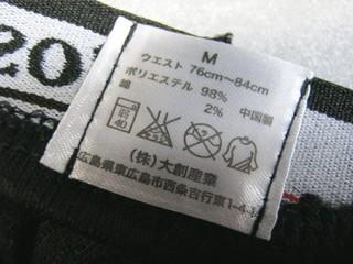 2012-03-08_daiso_アンダーウェアー_07.JPG