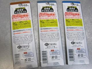 2012-03-08_daiso_ミニルーター専用超精密ドリルビット_02.JPG