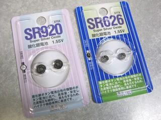 2012-03-08_daiso_腕時計用酸化銀ボタン電池_01.JPG