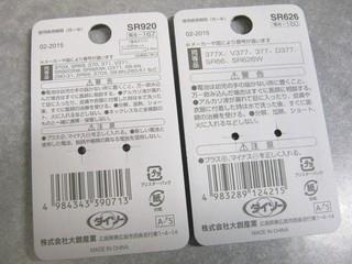 2012-03-08_daiso_腕時計用酸化銀ボタン電池_02.JPG