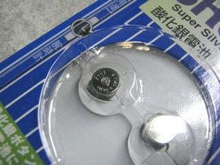 2012-03-08_daiso_腕時計用酸化銀ボタン電池_04.JPG