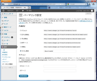 2012-03-27_WP_atpages_28.png