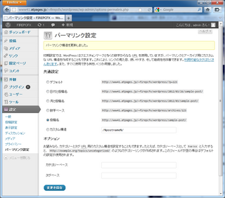 2012-03-27_WP_atpages_29.png