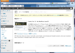 2012-03-27_WP_atpages_39.png