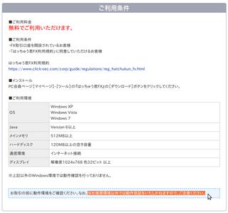 2012-03-30_Ubuntu_hatchukunFX_16.png