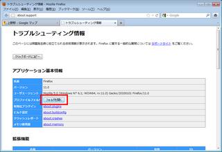 2012-04-02_Firefox_URL_04.png