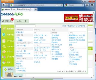 2012-04-03_seesaa_02.png
