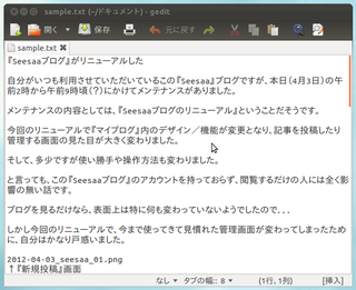 2012-04-07_Ubuntu_text_11.png