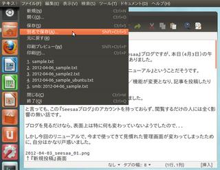 2012-04-07_Ubuntu_text_12.png