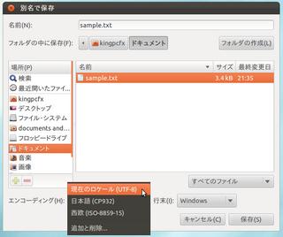 2012-04-07_Ubuntu_text_14.png