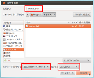 2012-04-07_Ubuntu_text_16.png