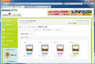 2012-04-10_MobileSimulator_01.png