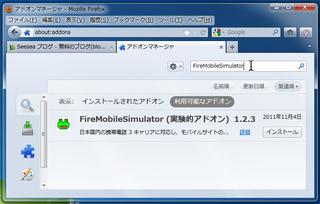 2012-04-10_MobileSimulator_03.png