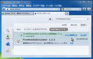 2012-04-10_MobileSimulator_04.png