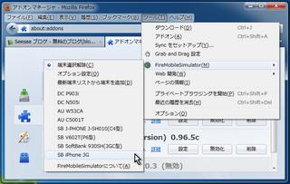 2012-04-10_MobileSimulator_05.png