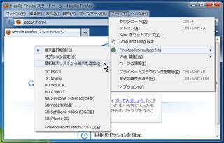 2012-04-10_MobileSimulator_08.png