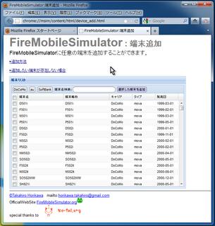 2012-04-10_MobileSimulator_09.png