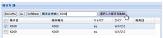2012-04-10_MobileSimulator_11.png