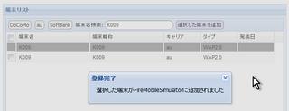 2012-04-10_MobileSimulator_12.png