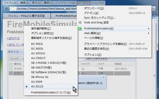 2012-04-10_MobileSimulator_16.png