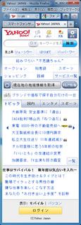2012-04-10_MobileSimulator_17.png