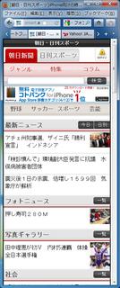 2012-04-10_MobileSimulator_20.png