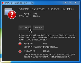 2012-04-11_Mobilizer_08.png