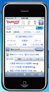2012-04-12_iBBDemo3_17_yahoo.png