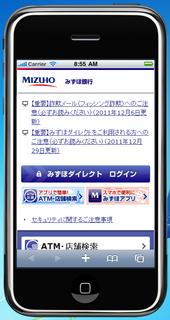 2012-04-12_iBBDemo3_21_mizuho.png