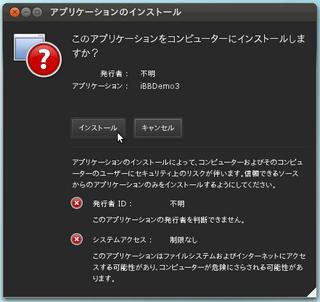 2012-04-12_iBBDemo3_Ubuntu_03.png