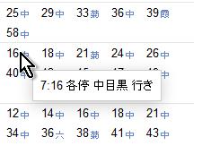2012-04-13_GoogleMap_04.png