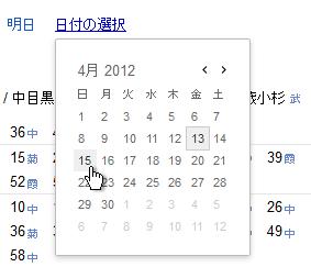 2012-04-13_GoogleMap_05.png
