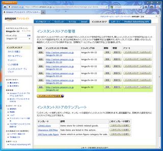 2012-04-16_Amazon_InstantStore_05.png