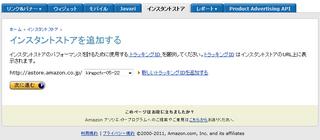 2012-04-16_Amazon_InstantStore_07.png