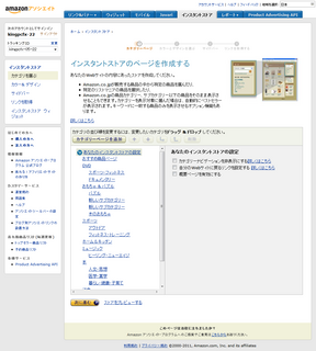 2012-04-16_Amazon_InstantStore_09.png