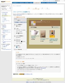 2012-04-16_Amazon_InstantStore_11.png