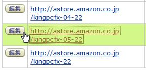 2012-04-16_Amazon_InstantStore_19.png