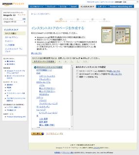 2012-04-16_Amazon_InstantStore_20.png