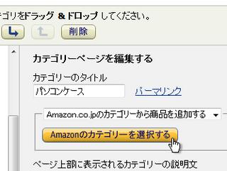 2012-04-16_Amazon_InstantStore_25.png