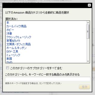 2012-04-16_Amazon_InstantStore_26.png