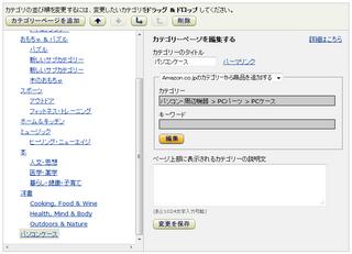 2012-04-16_Amazon_InstantStore_31.png