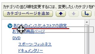 2012-04-16_Amazon_InstantStore_33.png