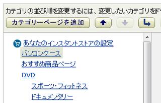 2012-04-16_Amazon_InstantStore_34.png