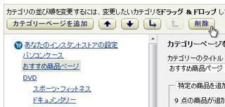 2012-04-16_Amazon_InstantStore_35.png