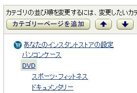 2012-04-16_Amazon_InstantStore_36.png