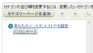 2012-04-16_Amazon_InstantStore_37.png