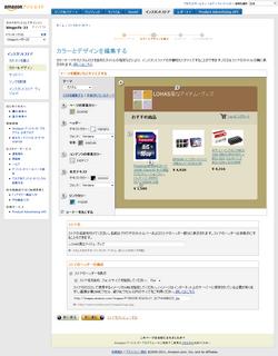 2012-04-16_Amazon_InstantStore_39.png