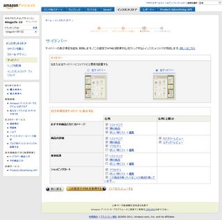 2012-04-16_Amazon_InstantStore_43.png