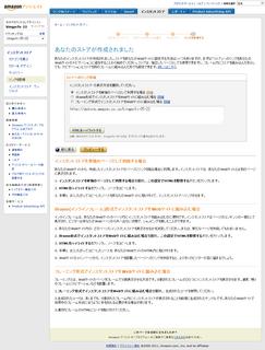 2012-04-16_Amazon_InstantStore_47.png